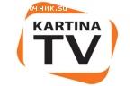 Интернет телевидение KARTINA.TV